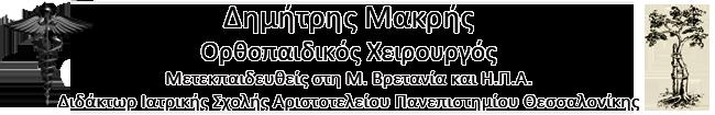 Δημήτρης Μακρής - Ορθοπαιδικός Χειρουργός στη Θεσσαλονίκη